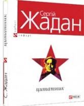buy: Book Цитатник