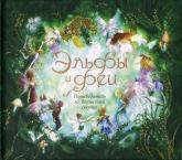 купити: Книга Эльфы и феи. Путеводитель по Волшебной стране