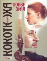buy: Book Повзе змiя