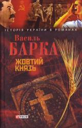 buy: Book Жовтий князь