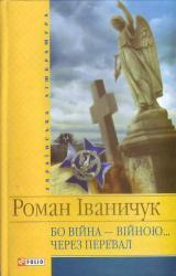 buy: Book Бо вiйна вiйною... Через перевал
