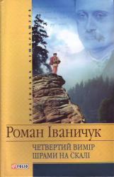 buy: Book Четвертий вимiр Шрами на скалi