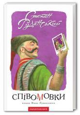 buy: Book Співомовки козака Вінка Руданського