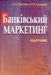 купить: Книга Банкiвський маркетинг