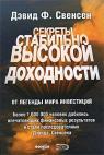 buy: Book Секреты стабильно высокой доходности от легенды мира инвестиций
