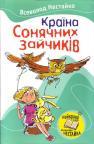 купити: Книга Країна Сонячних Зайчиків