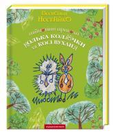 купити: Книга Найновіші пригоди їжачка Колька Колючки та зайчика Косі Вуханя