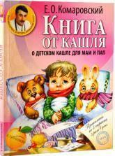 купити: Книга Книга от кашля: о детском кашле для мам и пап