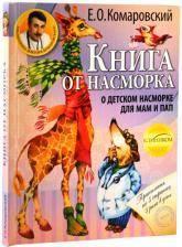 buy: Book Книга от насморка: о детском насморке для мам и пап