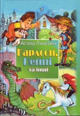 купити: Книга Карлсон, Пеппi та iншi