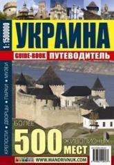 купить: Атлас Украина: атлас, путеводитель