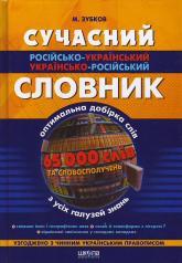 купить: Словарь Сучасний російсько-український і українсько-російський словник