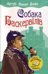 buy: Book Собака Баскервілів