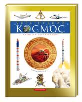 купить: Книга Український космос. Космічна енциклопедія