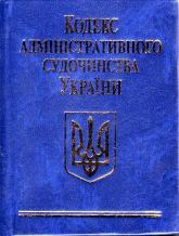 купить: Книга Кодекс адмiнiстративного судочинства України