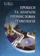 купить: Книга Процеси та апарати промислових технологій