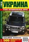 купить: Атлас Атлас автомобильных дорог Украины М 1:1