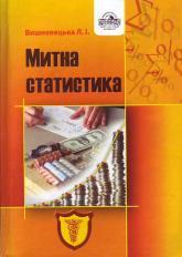 купить: Книга Митна статистика