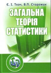 купить: Книга Загальна теорiя статистики