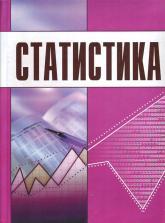 купити: Книга Статистика: Навчально-методичний посібник для самостійного вивчення дисципліни