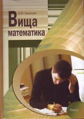купити: Книга Вища математика (Модульна технологія навчання) У 2-х книгах. Книга 1