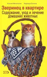 купить: Книга Зверинец в квартире. Содержание, уход и лечение домашних животных