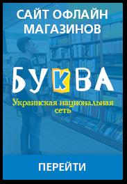 https://bukva.ua/