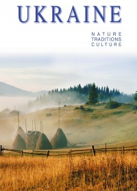 купить: Книга Ukraine:nature, traditions,culture