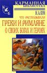 купити: Книга Что рассказывали греки и римляне о своих богах и героях