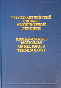 купить: Словарь Русско-английский словарь религиозной лексики / Russian-English Dictionary of Religious Terminology