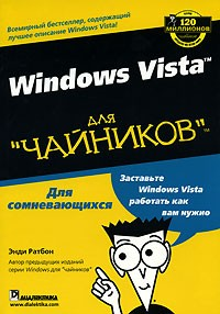 купить: Книга Windows Vista для