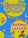 купити: Книга Любимые сказки