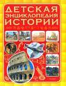 купити: Книга Детская энциклопедия истории