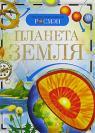 купити: Книга Планета Земля