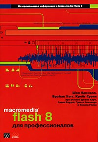 купить: Книга Macromedia Flash 8 для профессионалов