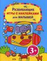 купити: Книга Развивающие игры с наклейками для малышей