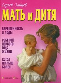 мать и дитя читать книгу запасаются обычно