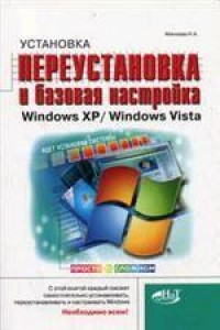 купить: Книга Установка, переустановка и базовая настройка Windows XP/Windows Vista