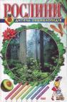 купити: Книга Рослини
