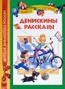 купити: Книга Денискины рассказы