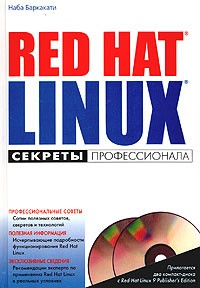 купить: Книга Red Hat Linux. Секреты профессионала (+ 2 CD-ROM)