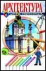 купити: Книга Дитяча енциклопедія. Архітектура