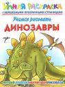 купити: Книга Учимся рисовать. Динозавры. Умная раскраска с волшебными прозрачными страницами