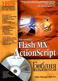 купить: Книга Macromedia Flash MX ActionScript. Библия пользователя (+ CD-ROM)
