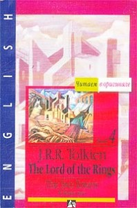 купить: Книга The Lord of the Rings. The Two Towers. Book 4. Volume One