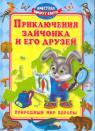 купити: Книга Приключения зайчонка и его друзей. Мир Европы