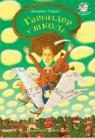 купити: Книга Гармидер у школі