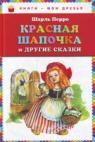 купити: Книга Красная Шапочка и другие сказки.