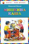 купити: Книга Мишкина каша
