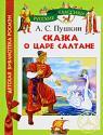 купити: Книга Сказка о царе Салтане